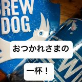 0720-summer-brewdog