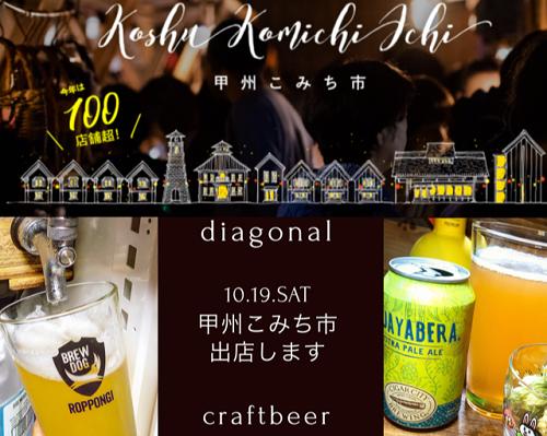 20190926_komichiichi